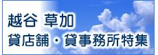 越谷草加 店舗・事務所特集